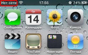 postoyannyy-poisk-seti-iPhone-4-5508-large