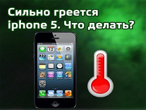 греется iPhone5