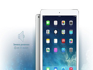 remont_dinamika_iPad