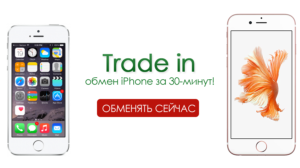 trade-in-iphone-v-Moskve