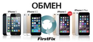 Обмен iPhone на новый