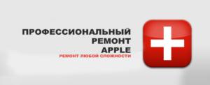 Сервисный центр Эпл Москва