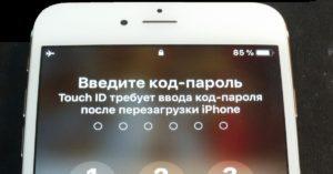 Забыл пароль от iPhone X