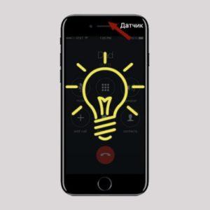 Не гаснет экран при разговоре iPhone X