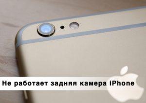 Не работает задняя камера iPhone 8