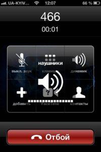 Не слышно собеседника на iPhone