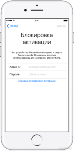 Разблокировка Apple ID на iPhone 8 Plus