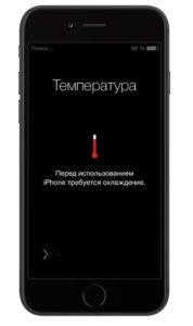 Греется iPhone 8