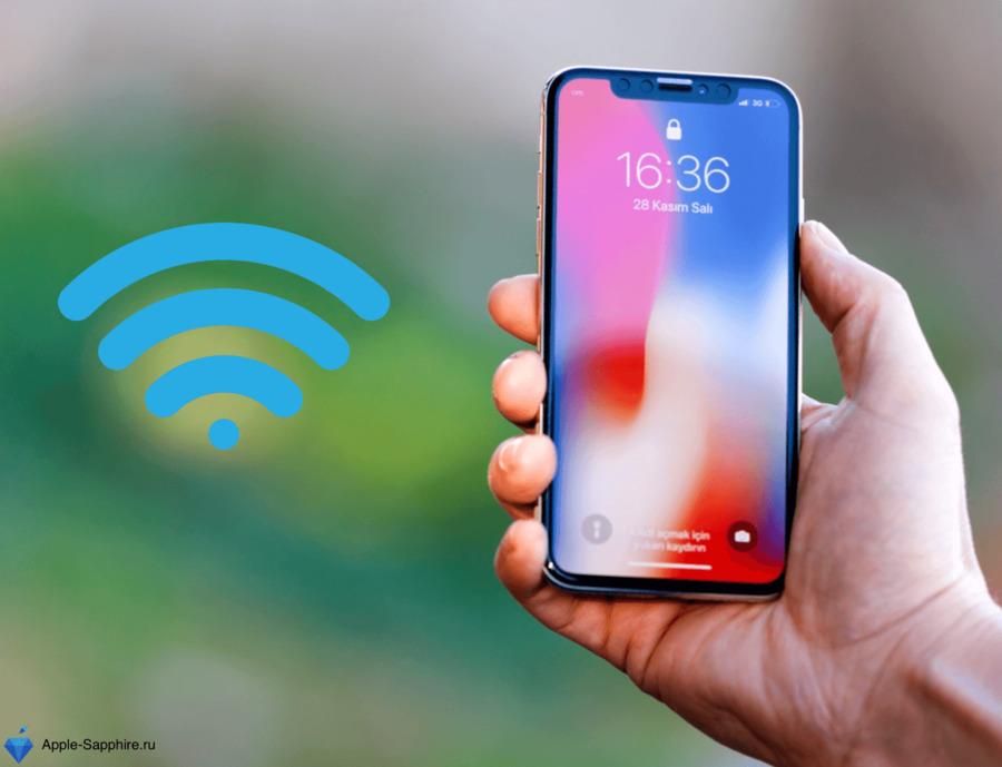 Не работает Wi-Fi iPhone X