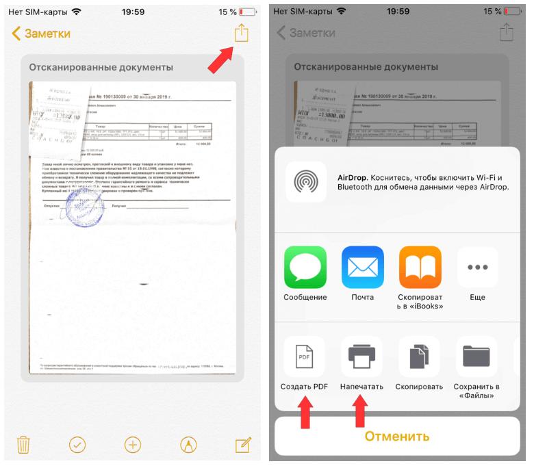 Сканер документов iPhone