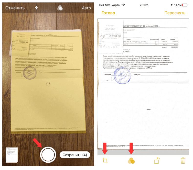 Сканирование документов iPhone
