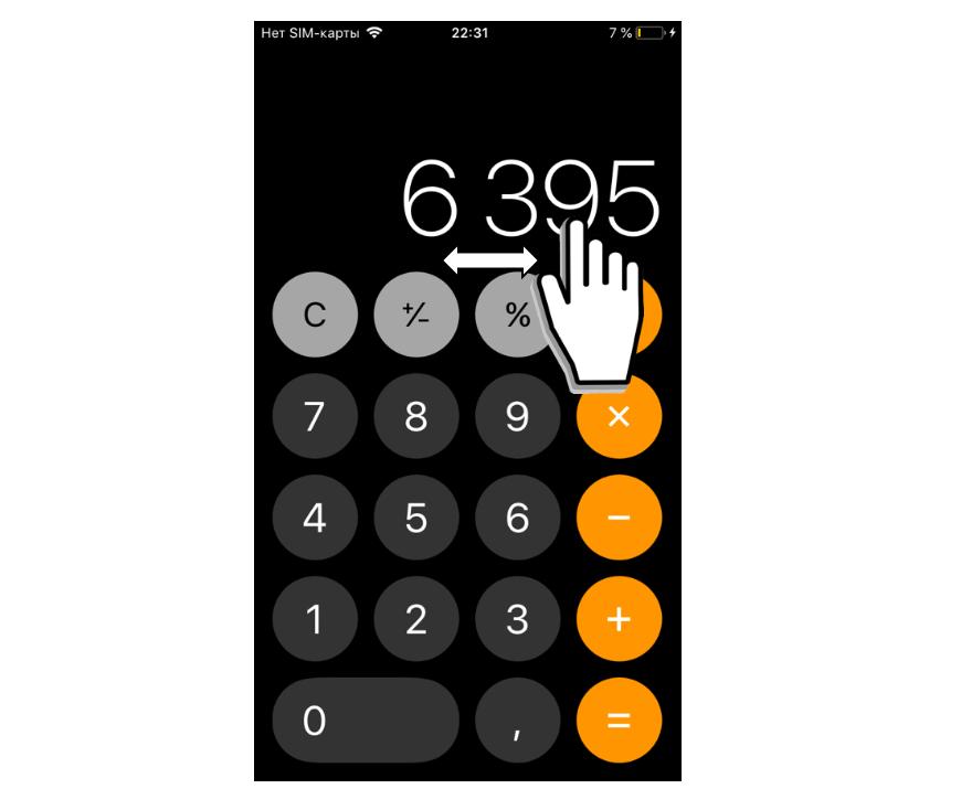 Удаление цифры в калькуляторе iPhone