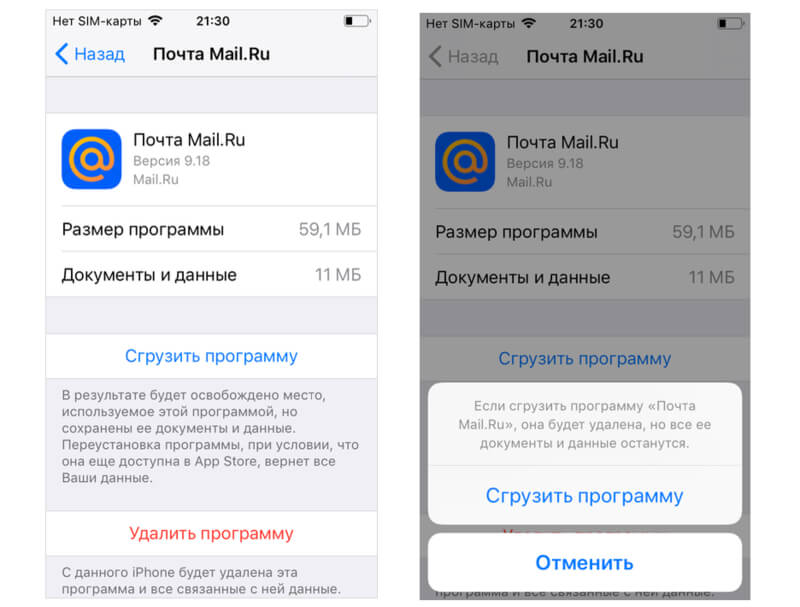Cгружать приложение на iPhone