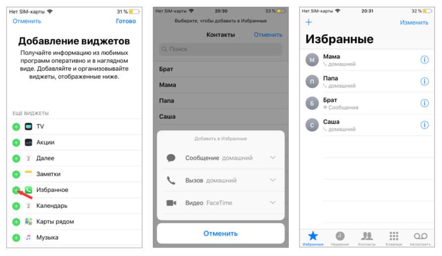 Добавление избранных номеров iPhone