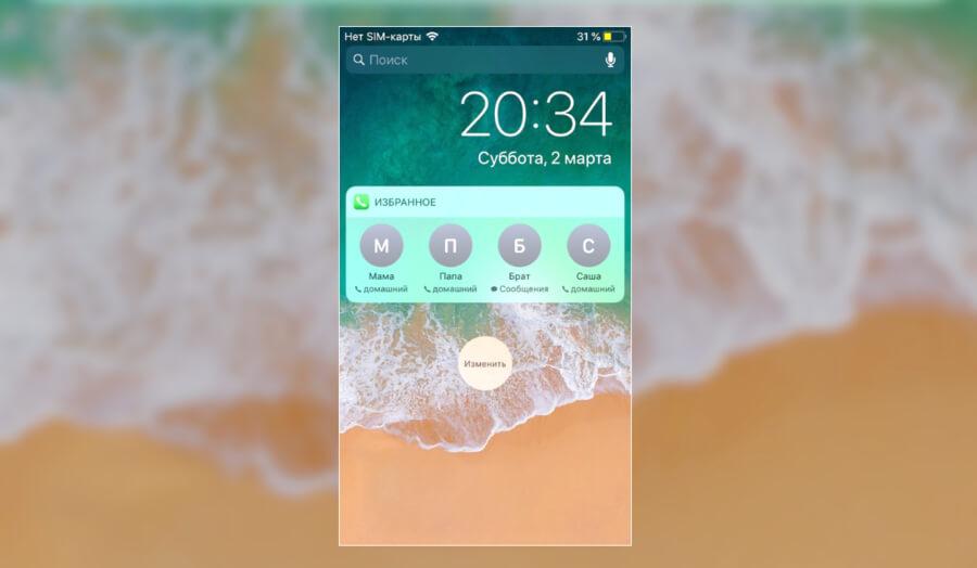 Избранные номера iPhone