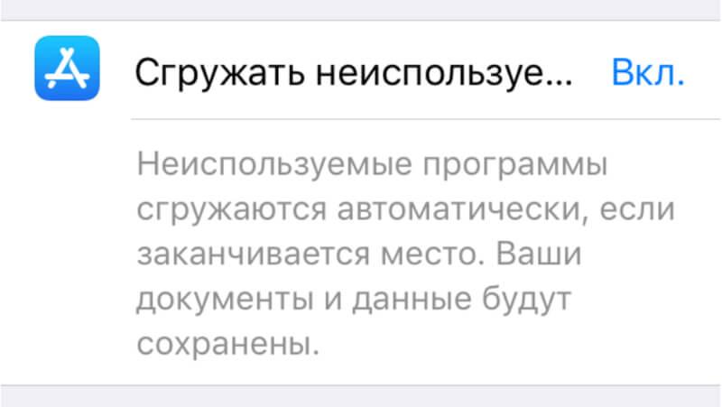 Сгрузить приложение iPhone
