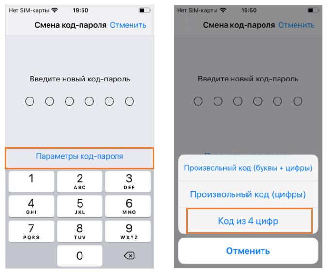 Как изменить пароль на iPhone.png
