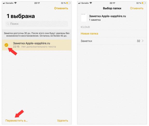Как восстановить заметки iPhone