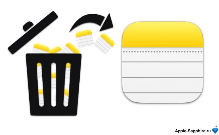 Восстановить удаленные заметки iPhone