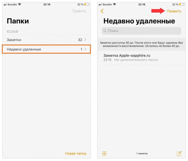Восстановить заметки iPhone