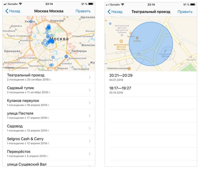 Значимые места iPhone