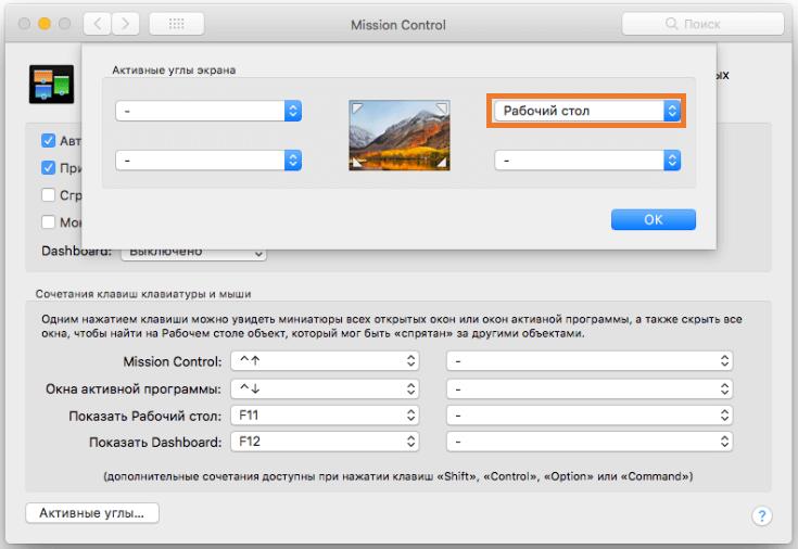 Активные углы настройки Macbook