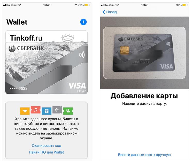 Настройка Apple Pay iPhone
