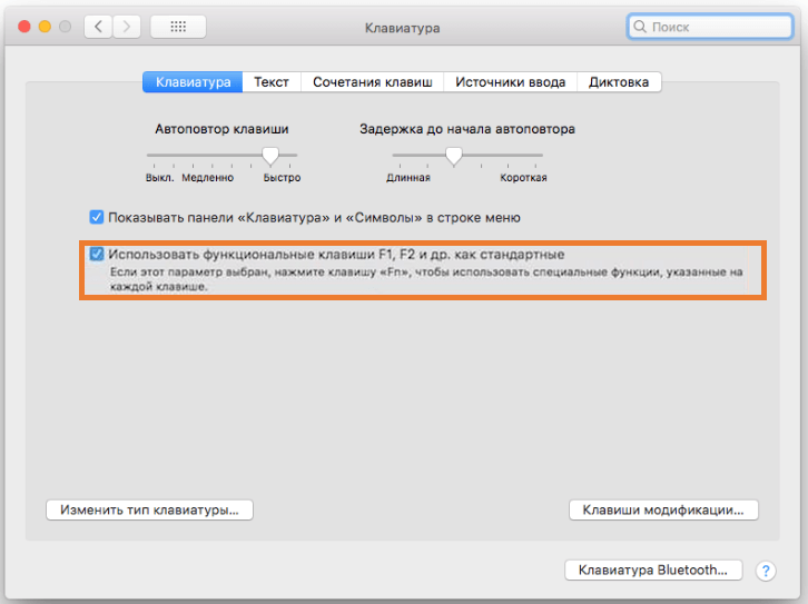 Настройки клавиатуры Macbook