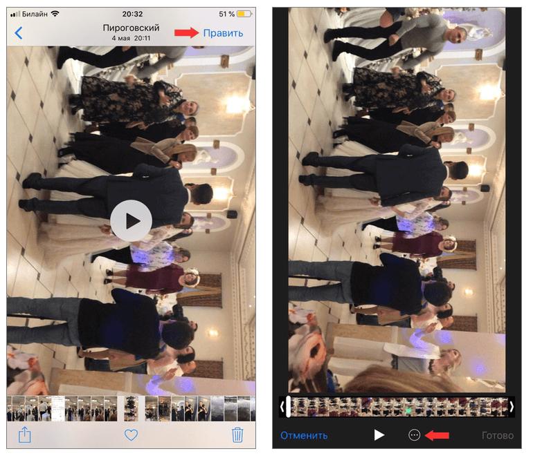 Поворот видео iPhone