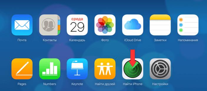 iCloud Найти iPhone