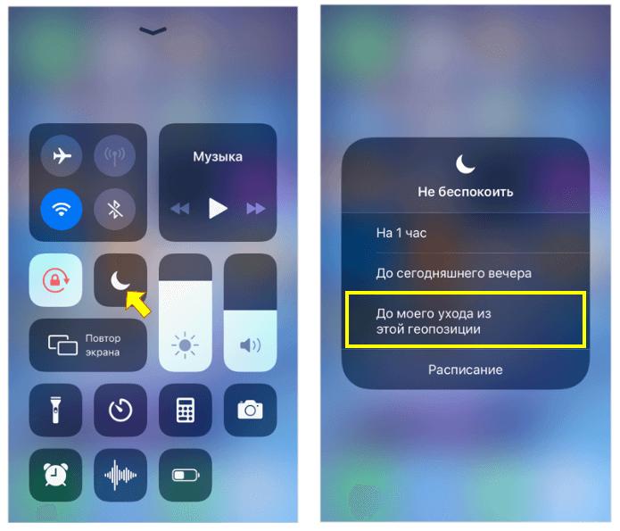 Режим Не беспокоить iOS 12 iPhone