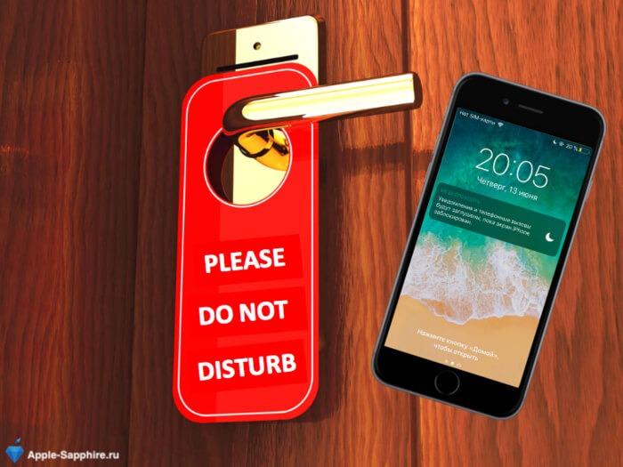 Режим Не беспокоить iPhone