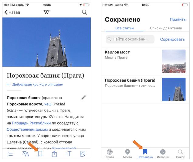 Википедия iPhone статьи