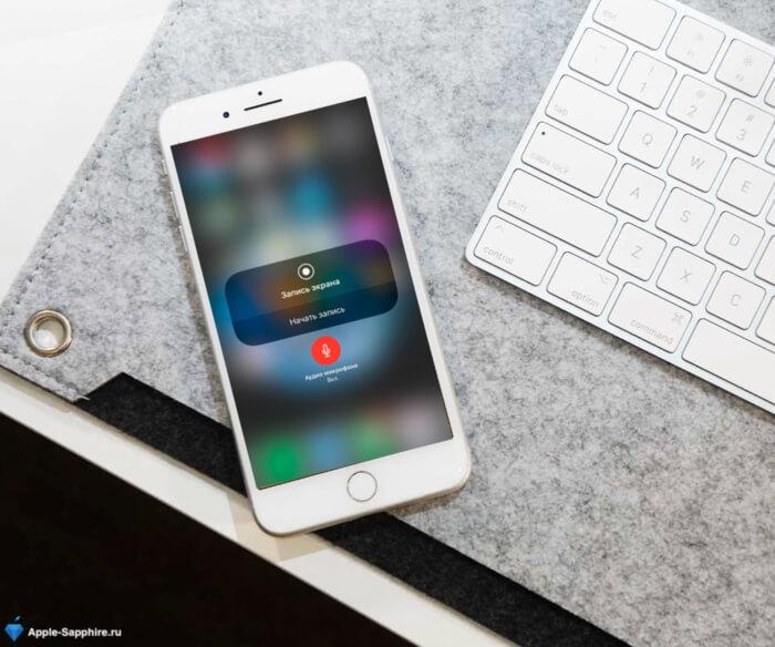 Запись с экрана iPhone