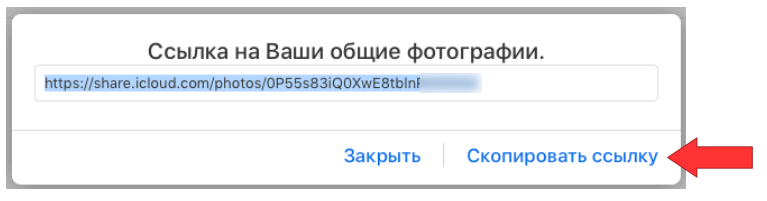 iCloud ссылка на фото iPhone