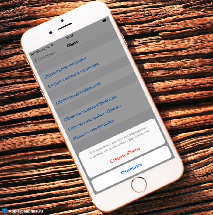 iPhone сброс настроек до заводских