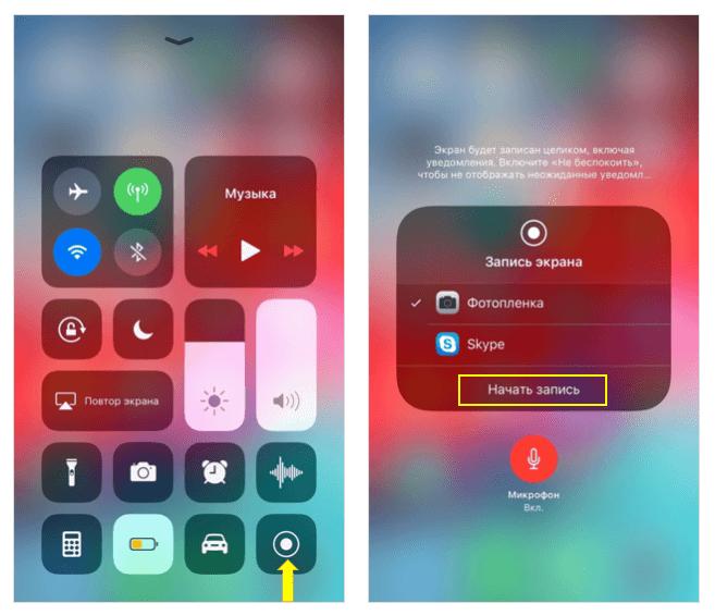 iPhone запись экрана
