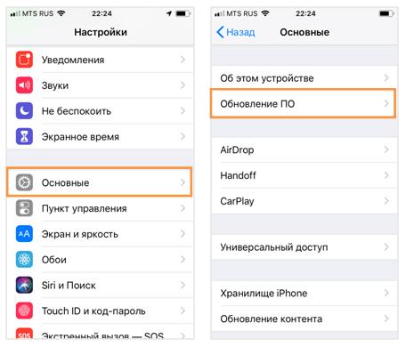 Обновление iOS iPhone