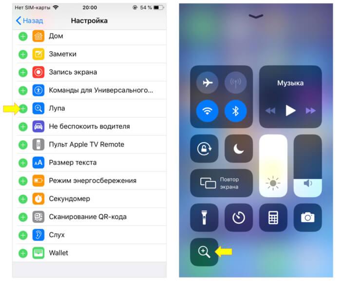 Быстрый доступ Лупа в iPhone