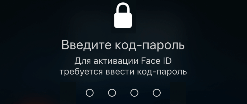 Защита Face ID