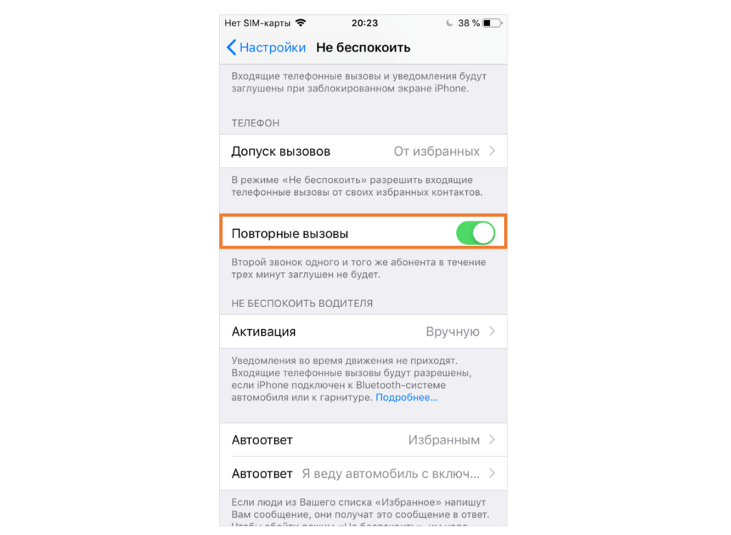 Функция повторные вызовы iPhone