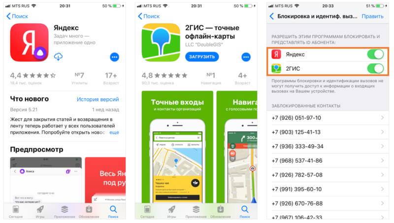 Определитель номера Яндекс 2ГИС iPhone