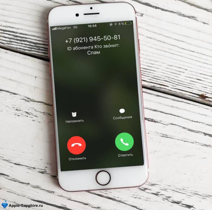 Определитель номера iPhone