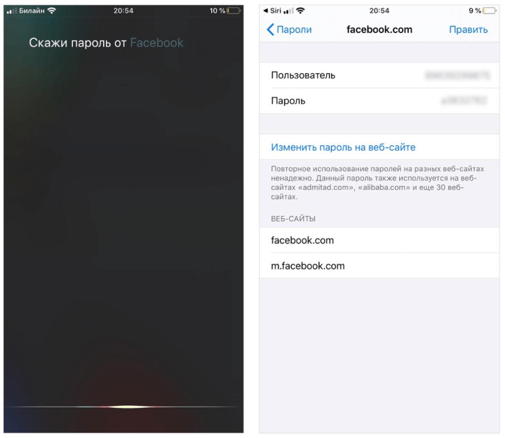 Пароль от сайта iPhone Siri