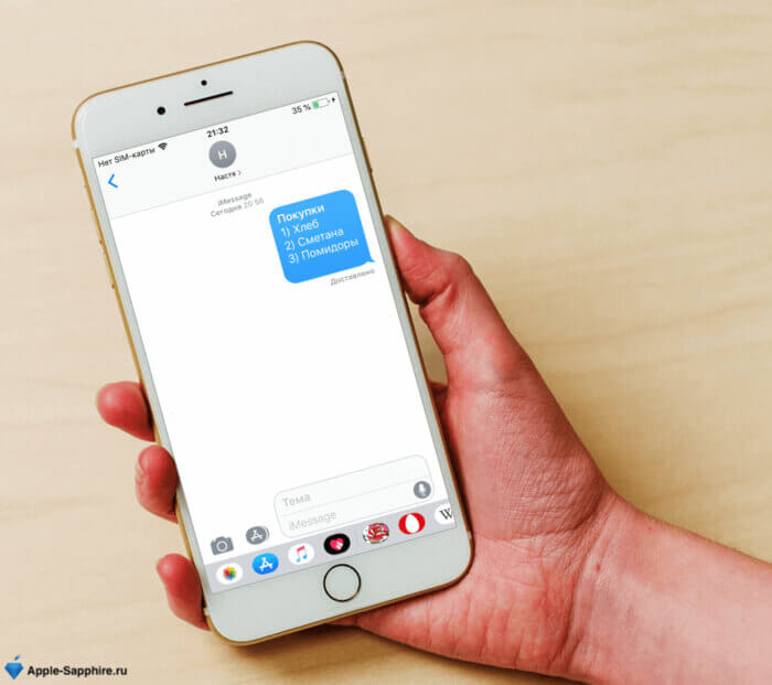 Тема в сообщении iPhone
