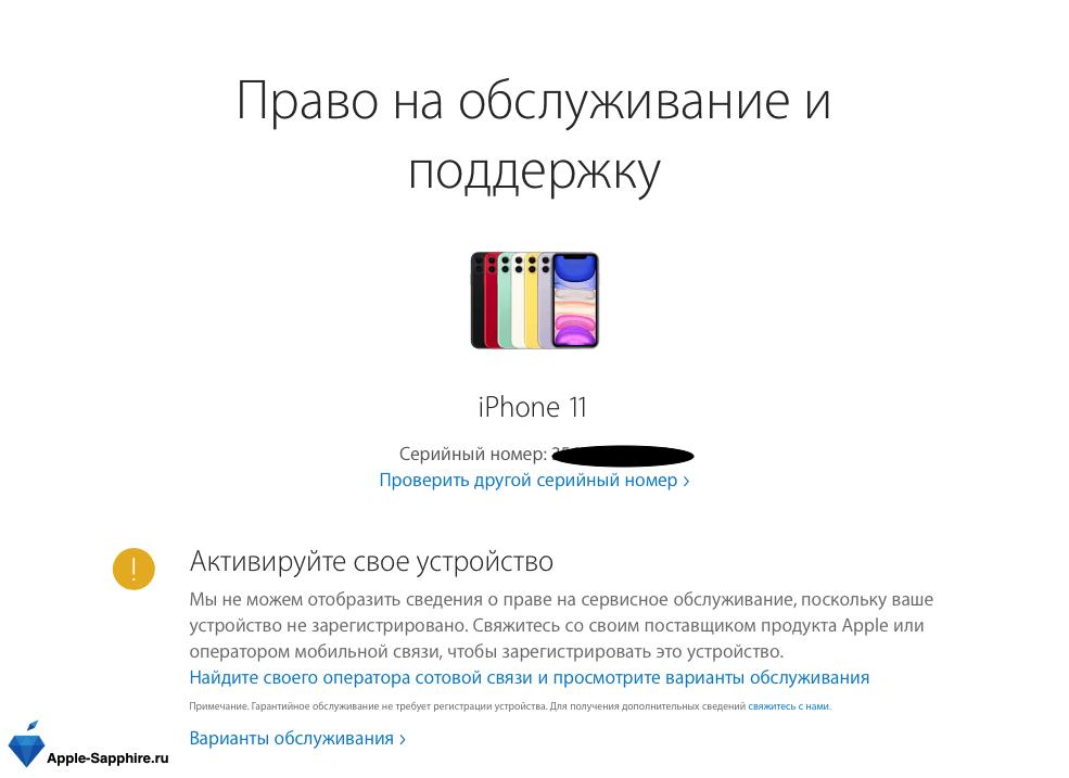 Как купить нормальный iPhone?
