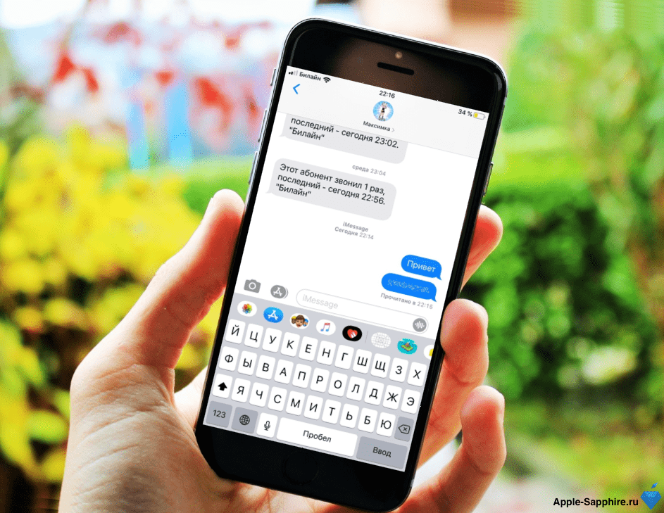 Как в iPhone написать сообщение невидимыми чернилами?