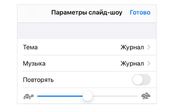 """Настройки режима """"слайд-шоу"""""""