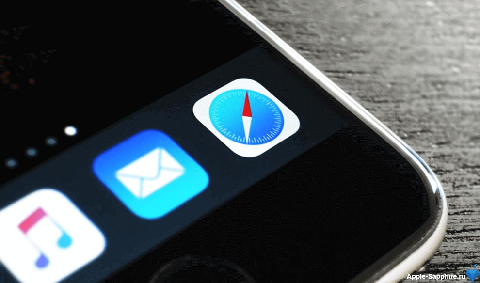 5 скрытых функций браузера Safari iPhone