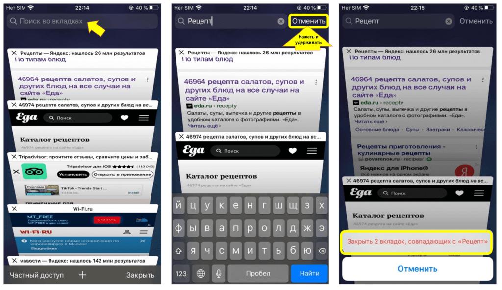 Фильтр и закрытие вкладок по ключевым словам в Safari iPhone